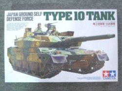 画像1: タミヤ 1/35 MMシリーズ No.329 陸上自衛隊 10式戦車