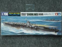 画像1: タミヤ 1/700 WLシリーズ No.213 日本海軍 航空母艦 翔鶴
