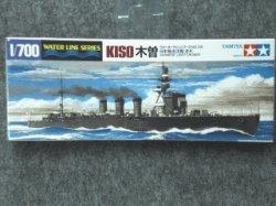 画像1: タミヤ 1/700 WLシリーズ No.318 日本海軍 軽巡洋艦 木曽