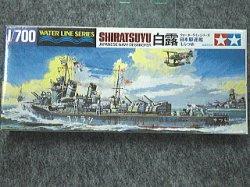 画像1: タミヤ 1/700 WLシリーズ No.402 日本海軍 駆逐艦 白露