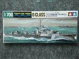 タミヤ 1/700 WLシリーズ No.904 イギリス海軍 駆逐艦 O級(2艦セット)